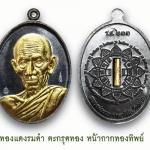 รวยคูณทอง เนื้อทองแดงรมดำหน้ากากทองทิพย์ ฝังตะกรุดทองคำแท้ มีเลขและโค้ดกำกับทุกเหรียญ http://line.me/ti/p/%400611859199n