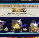 พ่อท่านคล้อย อโนโม ปลุกเสกไตรมาส กริ่งศรีวิชัย ชุดกรรมการนำฤกษ์หล่อโบราณ ปลุกเสก 28 ตุลาคม 57 ณ อุโบสถวัดภูเขาทอง พัทลุง จัดสร้าง 999 ชุด ได้รับวัตถุมงคล 6 องค์ บูชาชุดละ 5,000.- เหลือชุดสุดท้ายค่ะ 0611859199