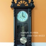 นาฬิกาแขวนติดผนังไม้จริง แบบโบราณสุดคลาสสิค รุ่น VC-0506 ระบบไขลาน สูง 1.2 เมตร
