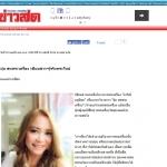http://daily.khaosod.co.th/view_news.php?newsid=TUROaWRXUXhNREF6TVRFMU9BPT0=