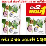 2 ชุด ฟรี 1 ชุด ครีมชิเนเต้สูตรดั่งเดิม shinete giftset สูตรอริจินอล