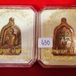 หลวงพ่อรวย วัดตะโก อยุธยา เหรียญอายุวัฒนมงคล 94 ปี เหรียญจอบเนื้อทองแดง จัดสร้าง 5000 บูชา 450.-