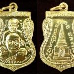 """หลวงพ่อทวด วัดช้างไห้ เหรียญแจกทานพิธีเททอง 20 มิ.ย 58 รุ่นสร้างพิพิธภัณฑ์ 58 วัดช้างให้ ปัตตานี พิมพ์เสมาพุดซ้อน-หลังสถูปเจดีย์ หลวงพ่อทวด เนื้อทองฝาบาตร """"ตอก ท"""" ข้างขีด สวยดั่งทองคำค่ะ"""