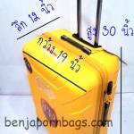 กระเป๋าเดินทางล้อลาก 28 นิ้ว HIPOLO 1183