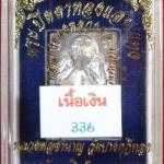 พระปิดตาทองแสนแท่ง หลวงพ่อชำนาญ วัดบางกุฎีทอง เนื้อเงิน บูชา 3,500.- สนใจทักมานะคะ Line:@0611859199n