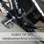 SABAI TIP for Bicycle 001 : เทคนิคการบรรทุกจักรยานใส่รถเก๋ง