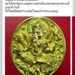 เหรียญหล่อพระพิฆเณศร์ แฟนคลับ อ.ลักษณ์ฟันธง มีคนชื่นชอบจำนวนมากจริงๆๆค่ะ. เหรียญ มี 2 ขนาด ใหญ่และเล็กเป็นพิมพ์เหรียญปั๊มและพิมพ์เหรียญหล่อโบราณค่ะ อ.ลักษณ์จะแจกดาราที่ร่วมรายการศึก 12 ราศรีด้วยค่ะ พลาดไม่ได้เลยนะคะ สั่งจองได้ที่สหพระเครื่องแฟชั่นไอแลนด์