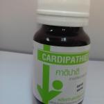 CARDIPATHIE (คาดิปาตี) สารสกัดจากหัวใจวัว