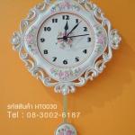 นาฬิกาแขวนสไตล์วินเทจเก๋ๆ สีขาวขอบโรมันประดับมุก