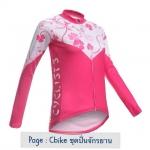 **พรีออเดอร์**เสื้อปั่นจักรยาน แขนยาว ผู้หญิง (เสื้อแขนยาวปั่นจักรยาน สีชมพู สดใส)