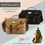 กระเป๋าสวยๆ ที่ร้าน Alldaycarry ขายออนไลน์ สั่งซื้อได้ 24 ชม.