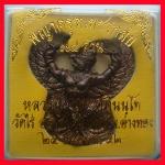 พญาครุฑ รุ่น 2 ครุฑเพชรกลับ หลวงปู่ผาด วัดไร่ จ.อ่างทอง พญาครุฑ รุ่น 2 หลวงปู่ผาด วัดไร่ จ.อ่างทองหลวงปู่ผาดปลุกเสกอธิษฐานจิตเดี่ยว หลวงปู่ผาด วัดไร่ จ.อ่างทอง ท่านเป็นพระดี มีพุทธคุณ เกื้อหนุนชีวิต พญาครุฑ มหาอำนาจ เจริญก้าวหน้า มากลันบารมี เป็นศรีมงคล พ