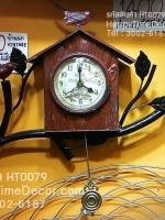 นาฬิกาแต่งบ้านติดผนังเก๋ๆ รูปบ้านนก มีตุ้มแกว่ง