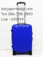 กระเป๋าเดินทางล้อลาก ไฟเบอร์ ลายพัด สีน้ำเงิน ไซส์ขนาด 20 นิ้ว