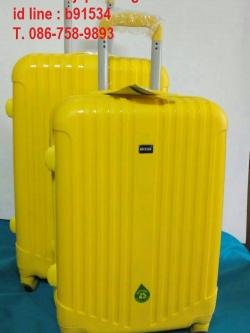 กระเป๋าเดินทางล้อลาก PP ขนาด 22 นิ้ว สีเหลือง (แถมผ้าคลุมกระเป๋าเดินทาง)