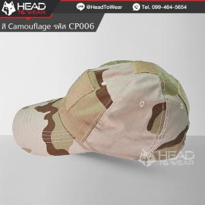 หมวกแก๊ป CAP : สี Camouflage รหัส CP006
