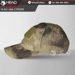 หมวกแก๊ป CAP : สี AU รหัส CP009