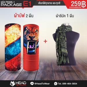 Package E1 : ผ้าบัฟ 2 ผืน + ผ้าชีมัค 1 ผืน รหัส PK005-1