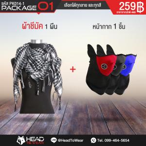 Package O1 : ผ้าชีมัค 1 ผืน + หน้ากาก 1 ชิ้น รหัส PK014-1