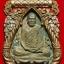 """เหรียญหล่อเสมาลายไทย""""ในฤกษ์""""หลวงปู่สมบุญ วัดปอแดง นครราชสีมาสวยมากๆค่ะ กล่องเดิม ด้านหลังฝังตะกรุดทองคำแท้ หายากแล้วค่ะ บูชา 1800.- thumbnail 2"""