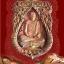 """เหรียญหล่อเสมาลายไทย""""ในฤกษ์""""หลวงปู่สมบุญ วัดปอแดง นครราชสีมาสวยมากๆค่ะ กล่องเดิม ด้านหลังฝังตะกรุดทองคำแท้ หายากแล้วค่ะ บูชา 1800.- thumbnail 4"""