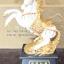 ของขวัญมงคลแต่งบ้าน ม้าขาวทองยกขา thumbnail 1