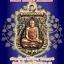 """เหรียญหล่อเสมาลายไทย""""ในฤกษ์""""หลวงปู่สมบุญ วัดปอแดง นครราชสีมาสวยมากๆค่ะ กล่องเดิม ด้านหลังฝังตะกรุดทองคำแท้ หายากแล้วค่ะ บูชา 1800.- thumbnail 6"""