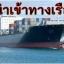 การนำเข้าสินค้าทางเรือ thumbnail 1