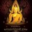 พร้อมส่ง!! #พระพุทธชินราช เป็นพระพุทธรูปสำคัญ ซึ่งพระมหากษัตริย์ไทยทรงเคารพนับถือสักการะบูชา มาแต่ครั้งสมัยกรุงศรีอยุธยา ดังมีรายพระนามที่ปรากฎในพงศาวดาร คือ สมเด็จพระราเมศวร สมเด็จพระบรมไตรโลกนารถ สมเด็จพระรามาธิบดีที่ ๒ สมเด็จพระบรมราชาหน่อพุทธางกูร สมเ thumbnail 1