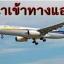 บริการทางเครื่องบิน thumbnail 1