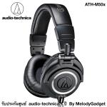 audio-technica ATH-M50x (สีดำ)
