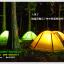EB-01 /2P เต็นท์ 2 คน Naturehike Professional-2 / 1.8 Kg. thumbnail 18