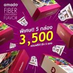 Amado Fiber กล่องม่วง 5 กล่อง แถม 5 ซอง