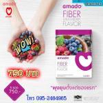Amado Fiber กล่องม่วง 1 กล่อง