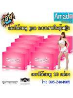Amado กล่องชมพู 10 กล่อง ราคากล่องละ 800 บาท