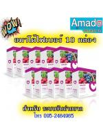 Amado Fiber กล่องม่วง 10 กล่อง แถม 10 ซอง ราคาสมาชิก!