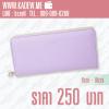 กระเป๋าสตางค์ผู้หญิงใส่มือถือได้ รุ่นธีรดา สีม่วง