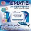 Omatiz Collagen Peptide by LS Celeb โอเมทิซ คอลลาเจน เปปไทด์ ย้อนวัยให้ผิว