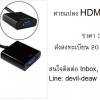 สายแปลง HDMI to VGA