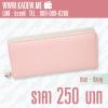 กระเป๋าสตางค์ผู้หญิงใส่มือถือได้ รุ่นธีรดา สีชมพู
