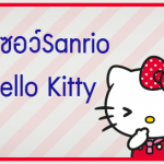 Hello Kitty ฮัลโหล คิตตี้