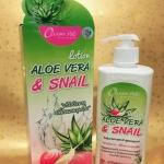 Aloe snail Body lotion โลชั่นอโลเวลาผสมเมือกหอยทาก พร้อมบำรุงผิว ลบเรือริ้วรอย 500 ml.