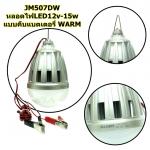 หลอดไฟLED12v-15wแบบคีบแบตเตอรี่ WARM