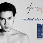 Seoul Secret For Men โซล ซีเครท ฟอร์ เมน
