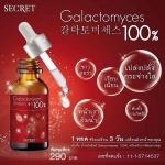 Secret Galactomyces 100% หัวเชื้อพิเทร่าเข้มข้น 10 ml 1 หยดชีวิตเปลี่ยน 3 วันเปลี่ยนผิวหน้าของคุณ หัวเชื้อพิเทร่าเข้มข้นคุณภาพสูง