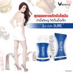 Verena Sure เวอรีน่าชัวร์ วุ้นเส้น กล่องสีน้ำเงิน สูตรลดอ้วนเร่งด่วน บรรจุ 30 แคปซูล