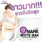 มาร์คขาวมาก White Mark Mak มาร์คปุ๊ปขาวปั๊ป ออร่าจับทันที ดำมาแต่เกิด...ก็ขาวอย่างออร่าใน10นาที