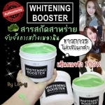 Whitening Booster by Lab-Y 450 ml. แลปวาย ครีมปรับสภาพผิวขาว สูตรเข้มข้น