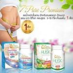 7 Pure Premium เซเว่น เพียว พรีเมี่ยม ลดน้ำหนักขั้นเทพ สำหรับคนลดยาก