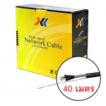 XLL CAT5e Outdoor Wire Rope 40 เมตร